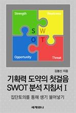 기획력 도약의 첫걸음 SWOT 분석 지침서 Ⅰ