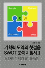 기획력 도약의 첫걸음 SWOT 분석 지침서 Ⅱ
