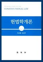 헌법학개론