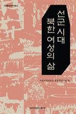 선군 시대 북한 여성의 삶