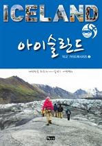 아이슬란드 - TAGO 가이드북 시리즈 2
