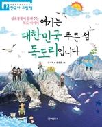 여기는 대한민국 푸른 섬 독도리입니다.